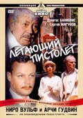 Niro Vulf i Archi Gudvin. Letayuschiy Pistolet is the best movie in Boris Birman filmography.