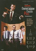 Glengarry Glen Ross movie in Al Pacino filmography.