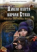 Dikaya ohota korolya Staha movie in Albert Filozov filmography.