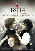 18-14 movie in Aleksandr Lykov filmography.