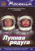 Lunnaya raduga movie in Vladimir Gostyukhin filmography.