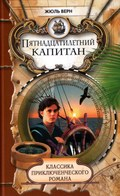Pyatnadtsatiletniy kapitan movie in Mikhail Astangov filmography.
