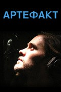 Artifact movie in Jared Leto filmography.