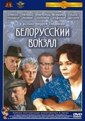 Belorusskiy vokzal movie in Yuri Volyntsev filmography.