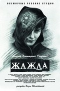 Jajda movie in Oleg Kulikovich filmography.