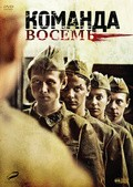 Komanda vosem movie in Sergei Yushkevich filmography.