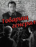 Tovarisch general movie in Yuri Volyntsev filmography.