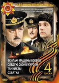 Ekipaj mashinyi boevoy movie in Oleg Kulikovich filmography.