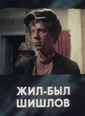Jil-byil Shishlov movie in Tatyana Dogileva filmography.