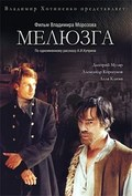 Melyuzga movie in Valentina Berezutskaya filmography.