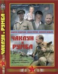 Vtoraya oshibka sapera movie in Andrey Fedortsov filmography.