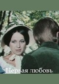 Pervaya lyubov movie in Irina Pechernikova filmography.