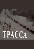 Trassa is the best movie in Olga Blechova filmography.