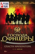 Gospoda ofitseryi: cpasti imperatora movie in Yevgeni Stychkin filmography.