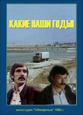 Kakie nashi godyi! movie in Talgat Nigmatulin filmography.