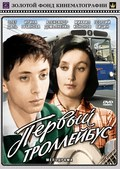 Pervyiy trolleybus movie in Mikhail Kononov filmography.