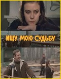 Ischu moyu sudbu movie in Valentina Berezutskaya filmography.