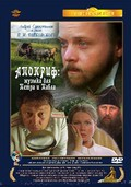 Apokrif: Muzyika dlya Petra i Pavla movie in Albert Filozov filmography.