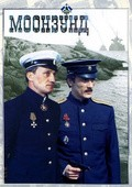 Moonzund movie in Vladimir Gostyukhin filmography.
