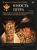 Yunost Petra movie in Vadim Spiridonov filmography.