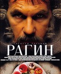 Ragin movie in Kirill Serebrennikov filmography.