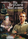 Na Verhney Maslovke is the best movie in Ekaterina Vinogradova filmography.