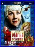 Marya-iskusnitsa movie in Aleksandr Rou filmography.