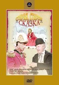 Staraya, staraya skazka movie in Igor Dmitriyev filmography.