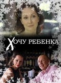 Hochu rebenka movie in Larisa Udovichenko filmography.