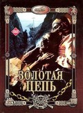 Zolotaya tsep movie in Vladislav Galkin filmography.
