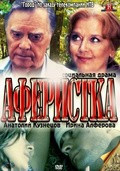 Aferistka movie in Anatoli Kuznetsov filmography.