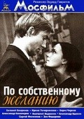 Po sobstvennomu jelaniyu movie in Irina Pechernikova filmography.