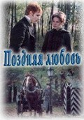 Pozdnyaya lyubov movie in Leonid Pchyolkin filmography.