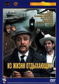 Iz jizni otdyihayuschih movie in Nikolai Gubenko filmography.