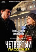 Chetvertyiy passajir movie in Sergei Yushkevich filmography.