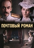 Pochtovyiy roman movie in Nikolai Grabbe filmography.