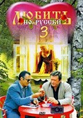 Lyubit po-russki 3: Gubernator movie in Larisa Udovichenko filmography.