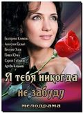 Ya tebya nikogda ne zabudu is the best movie in Sergey Gubanov filmography.