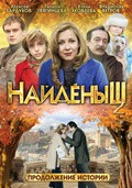 Naydenyish 2 movie in Tatyana Vasilyeva filmography.