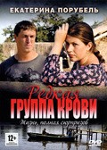 Redkaya gruppa krovi movie in Svetlana Ustinova filmography.
