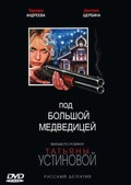Pod Bolshoy medveditsey movie in Sergei Yushkevich filmography.