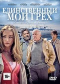 Edinstvennyiy moy greh is the best movie in Andrei Sersky filmography.