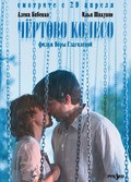 Chertovo koleso movie in Vera Glagoleva filmography.