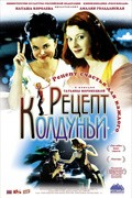 Retsept koldunji movie in Tatyana Vasilyeva filmography.