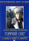 Goryachiy sneg movie in Vadim Spiridonov filmography.