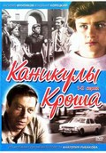 Kanikulyi Krosha is the best movie in Vladimir Koretsky filmography.