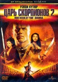 The Scorpion King 2: Rise of a Warrior movie in Russell Mulcahy filmography.