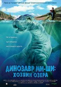 Mee-Shee: The Water Giant movie in Shane Rimmer filmography.
