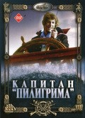 "Kapitan ""Piligrima"" movie in Albert Filozov filmography."