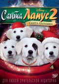 Santa Paws 2: The Santa Pups movie in Richard Kind filmography.
